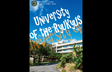 University Guide 2020