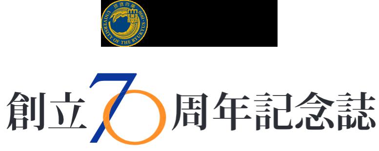 琉球大学創立70周年記念誌