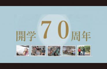 開学70周年記念事業