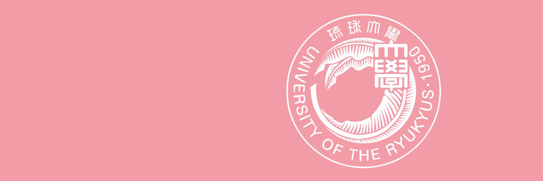 県 南部 保健所 沖縄