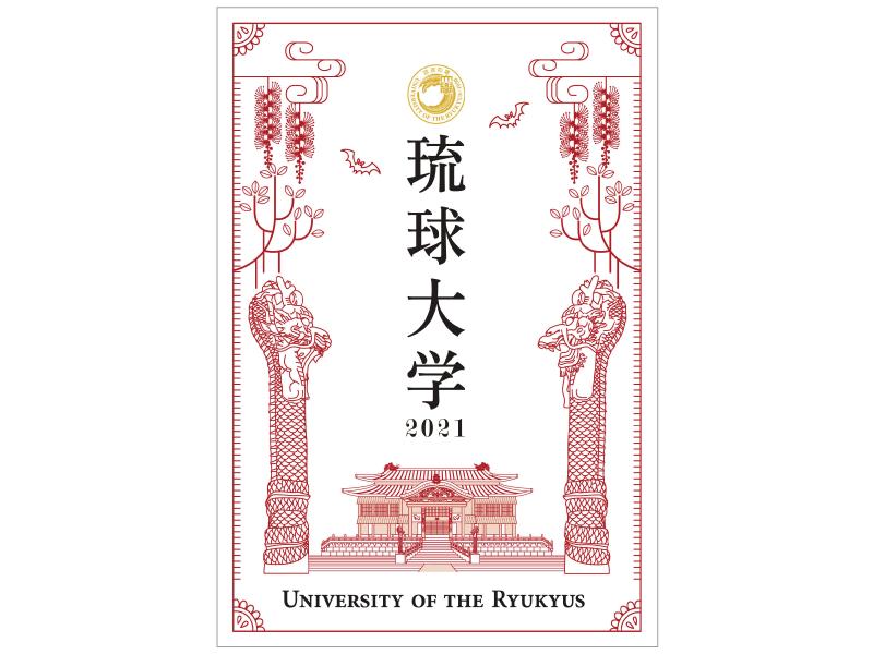 大学案内2021