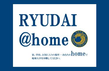 RYUDAI@home